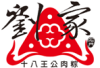 十八王公劉家肉粽